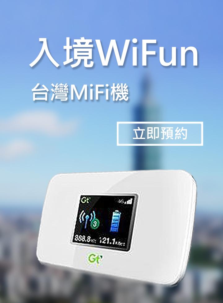臺灣境內WIFi機租用